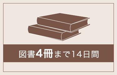図書4冊まで14日間