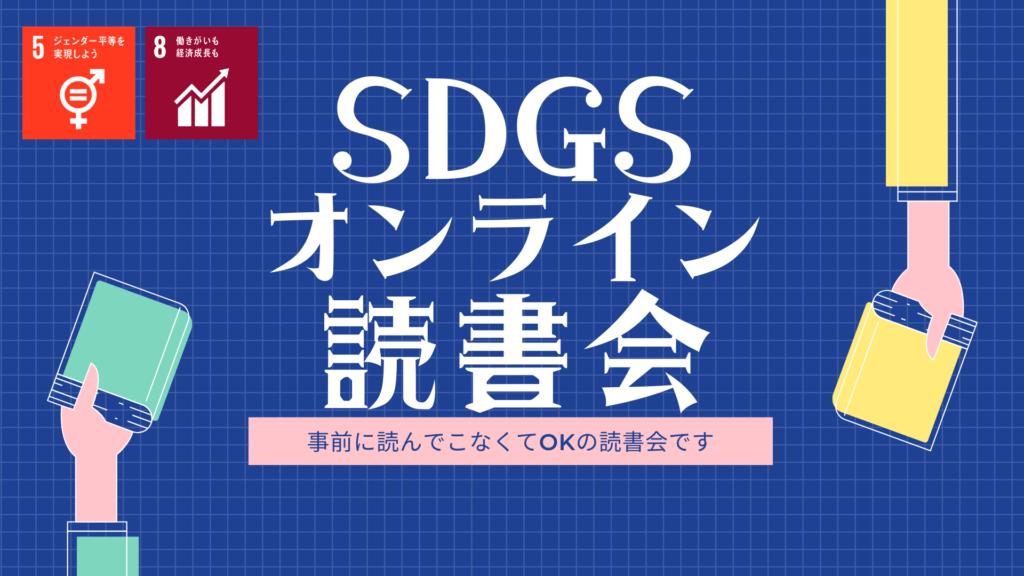 SDGsオンライン読書会タイトル画像